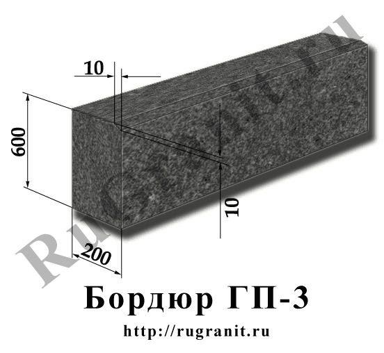 гранитный бордюр ГП-3